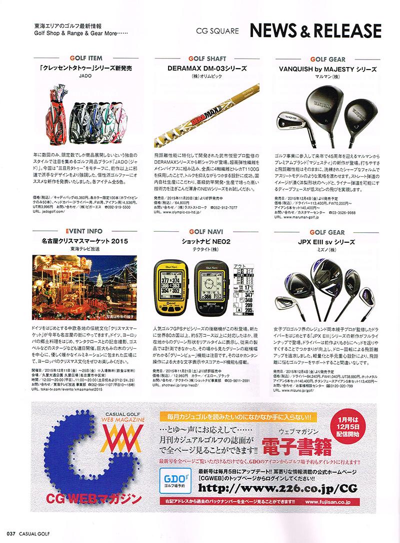 JADO GOLFアイテムが「CASUAL GOLF2015年12月1日発刊」(東海エリア)に掲載されました