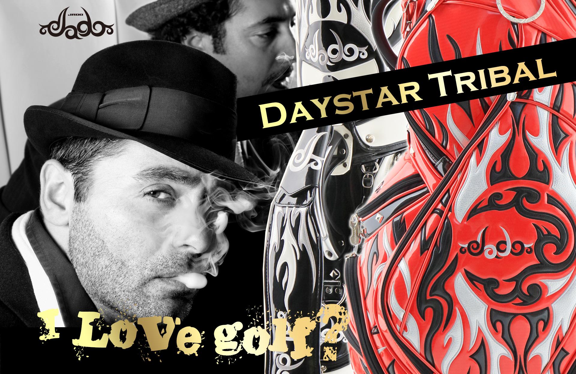 Daystar Tribalシリーズ