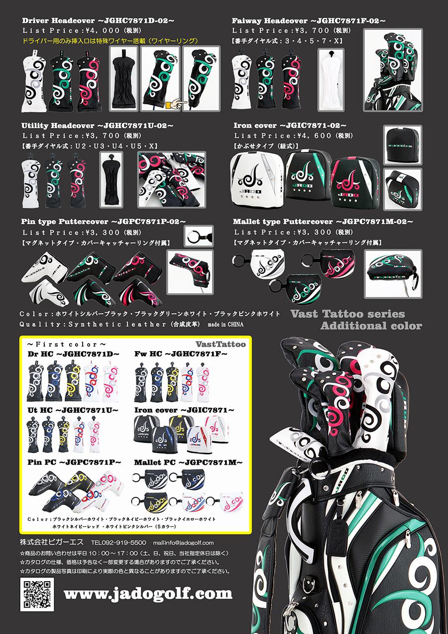 Vast Tattoo シリーズ 追加カラー販売決定 2018年5月販売予定
