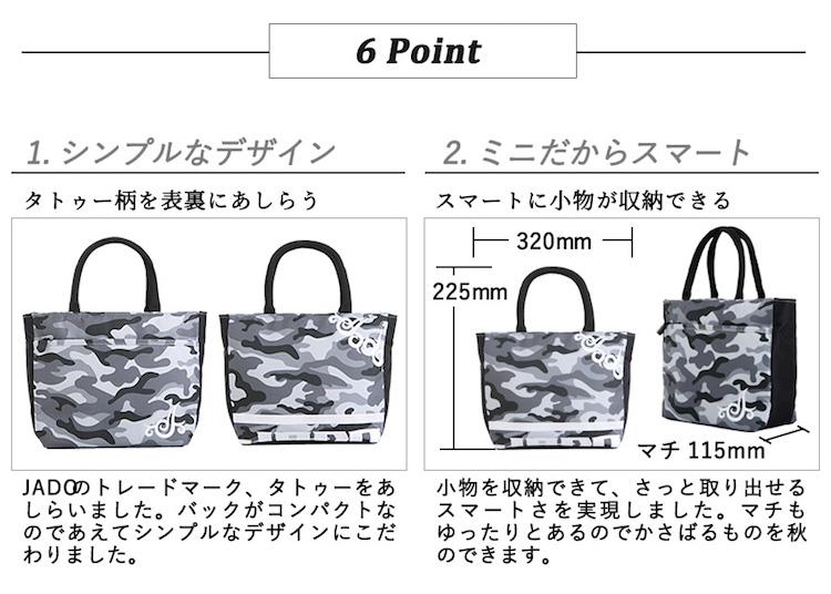 JADO ゴルフミニトートバッグ 4カラー