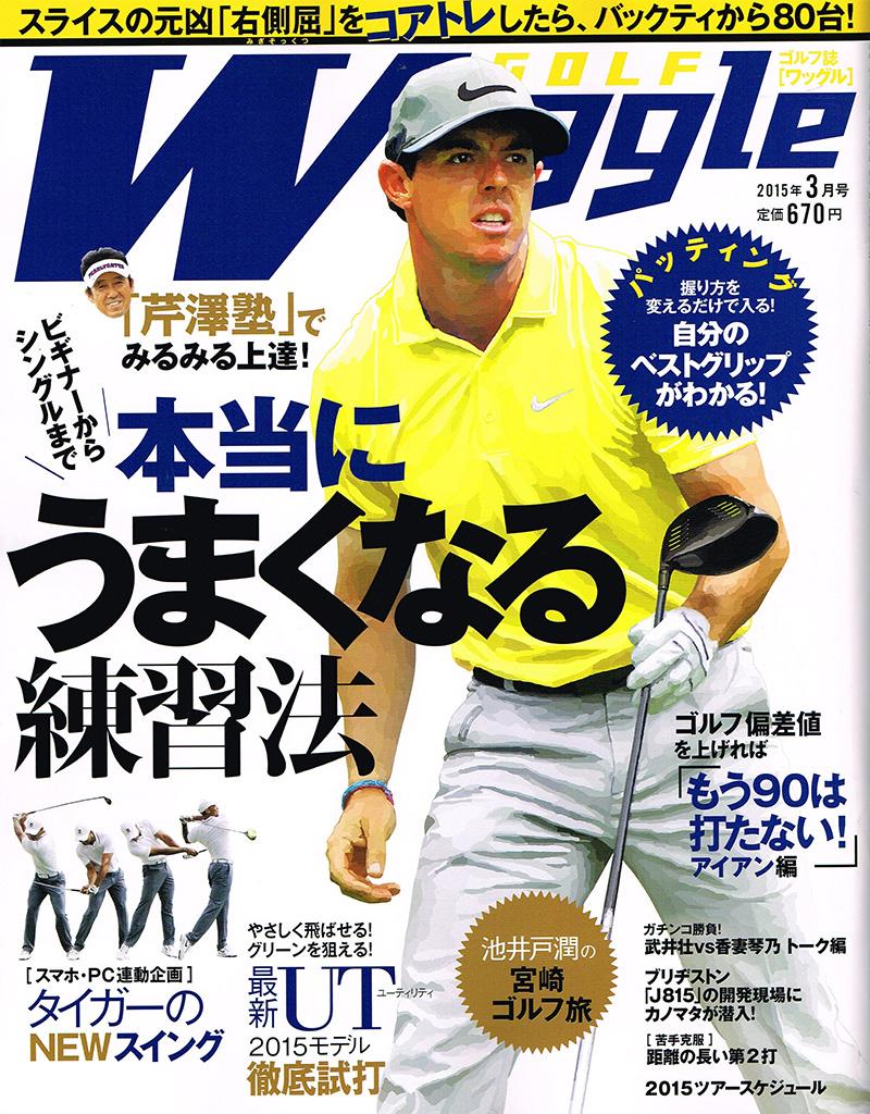 月刊ワッグル1月21日発売3月号
