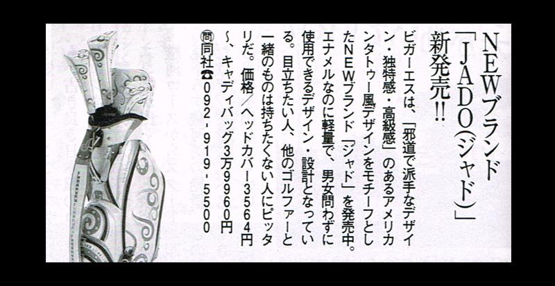 月刊ゴルフダイジェスト1月21日発売3月号