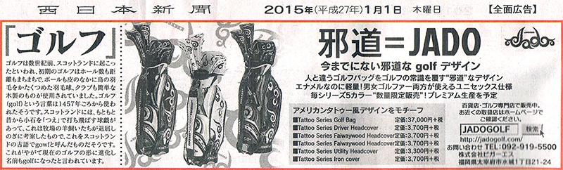 西日本新聞2015年1月1日号掲載