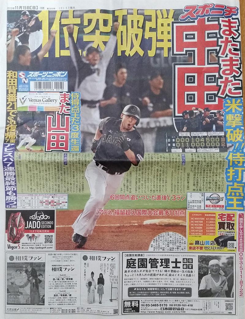 JADO GOLFアイテムが「スポニチ11月15日号」(九州全県、山口県、島根県)に掲載されました