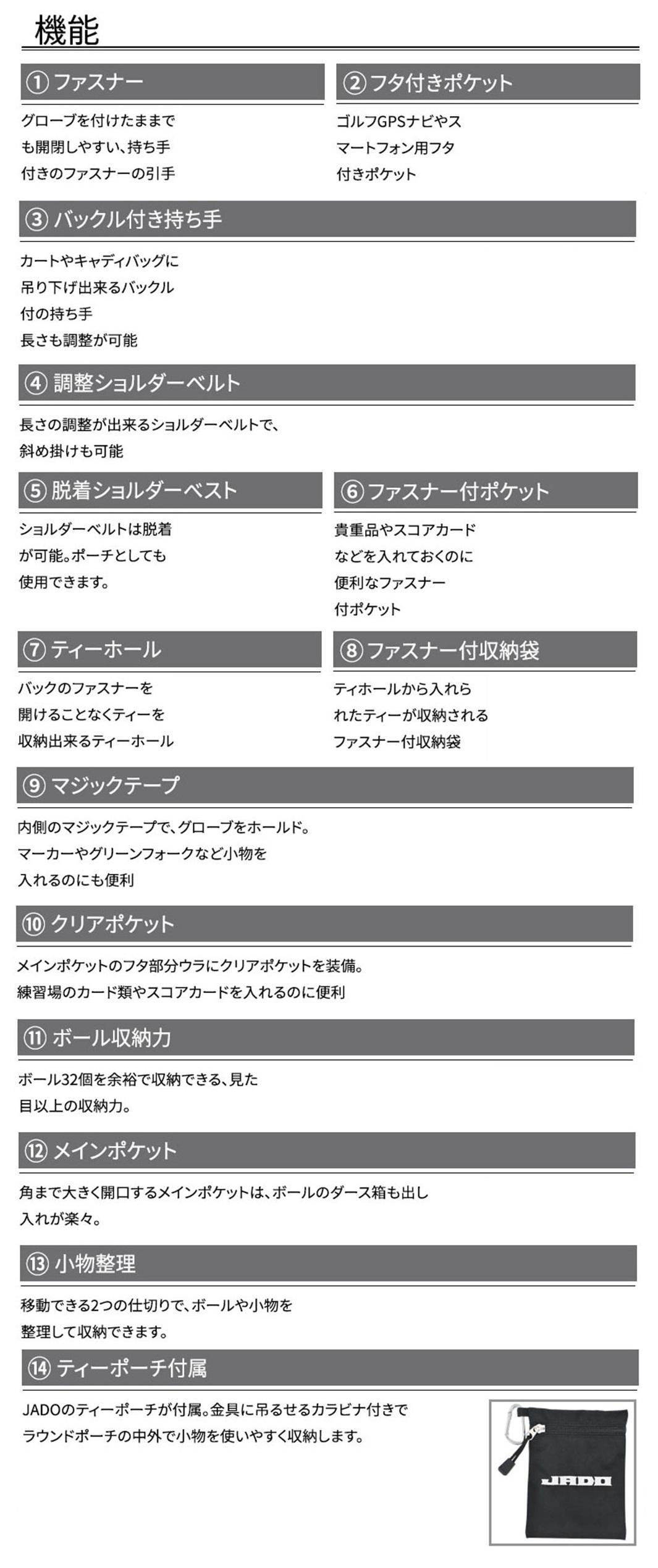 14の機能を持ち備えたラウンドポーチ2016年5月頃発売予定
