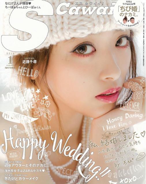 JADO GOLFアイテムが12月7日発売「S Cawaii 1月号」に掲載されました