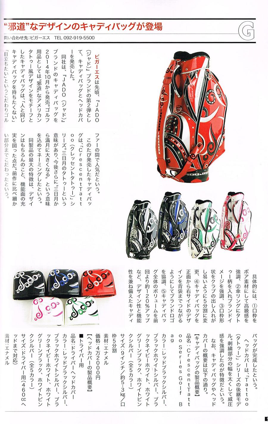 JADO GOLFアイテムが12月1日発売「月刊ゴルフ用品界 GEW」に掲載されました