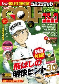 JADO GOLFアイテムが秋田書店「GOLFコミック」2月号(12月28日発売)に掲載されました