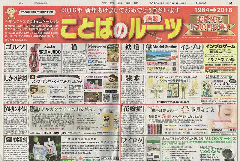 JADO GOLFアイテムが「西日本新聞2016年1月1日号」に掲載されました