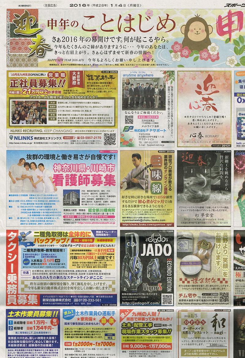 JADO GOLFアイテムが「スポニチ2016年1月4日号」(九州全県、山口県、島根県)に掲載されました