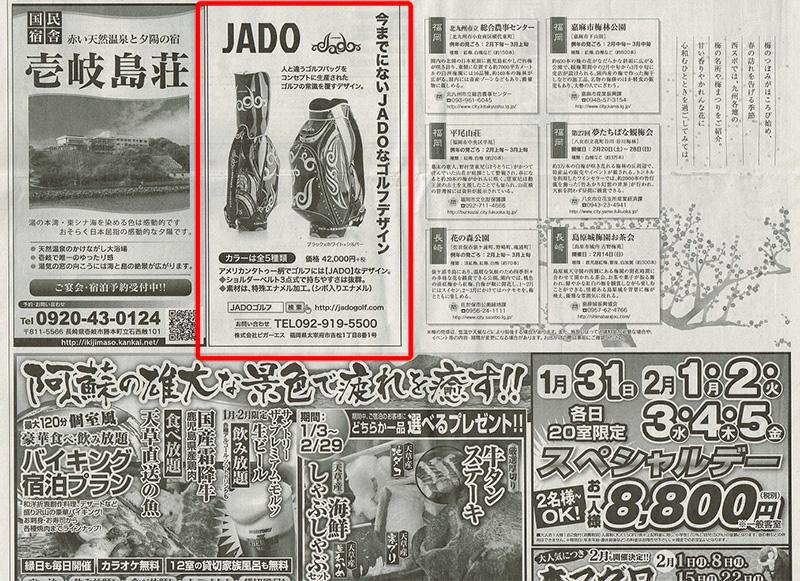 JADO GOLFアイテムが「西日本スポーツ新聞2016年1月29日号」に掲載されました