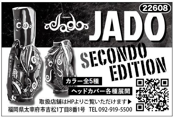 JADO GOLFアイテムが「週刊ポスト2016年2月8日号」に掲載されました