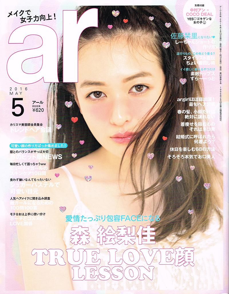 JADO GOLFオリジナルゴルフアイテムが女性雑誌「月刊 ar(アール)2016年5月号」に掲載されました