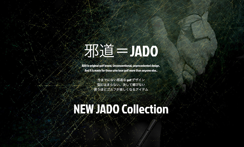 jado-about