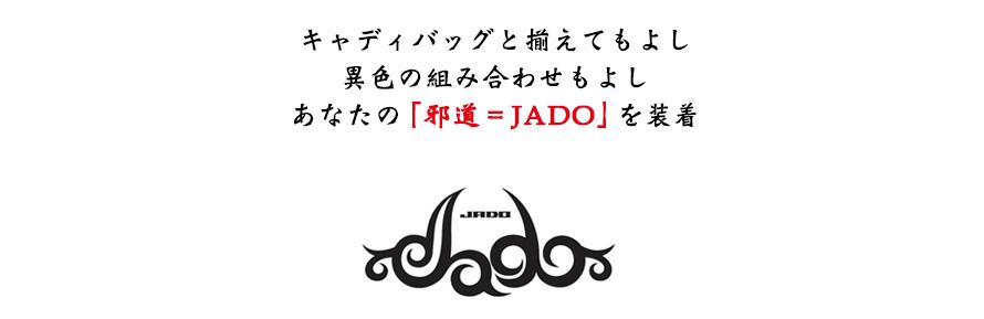 ジャド JADOゴルフアイテム