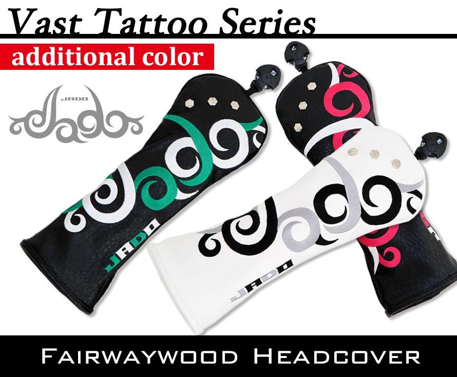 Vast Tattooシリーズ 追加カラー ゴルフヘッドカバー フェアウェイウッド 2018年5月発売