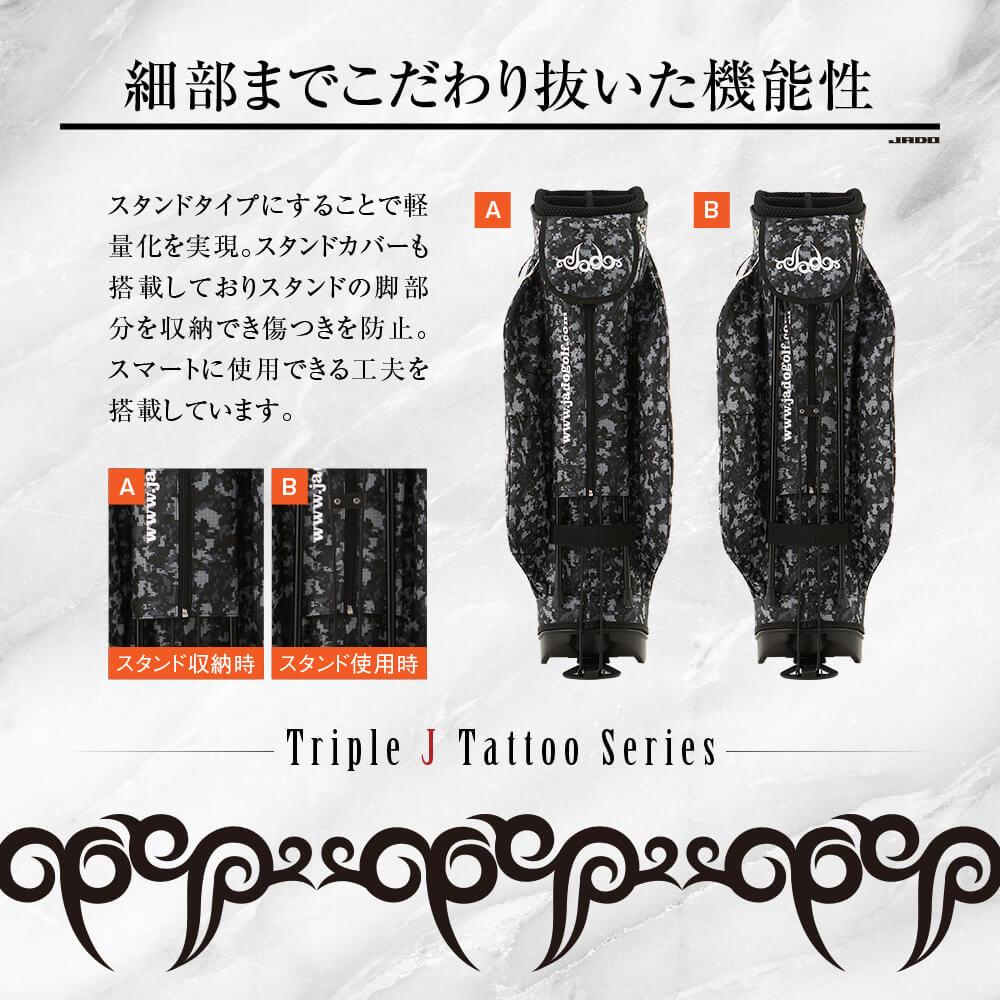 【限定80本生産】JADO Triple J Tattooシリーズ 軽量スタンドキャディーバッグ デジカモブラック 2019年4月末発売