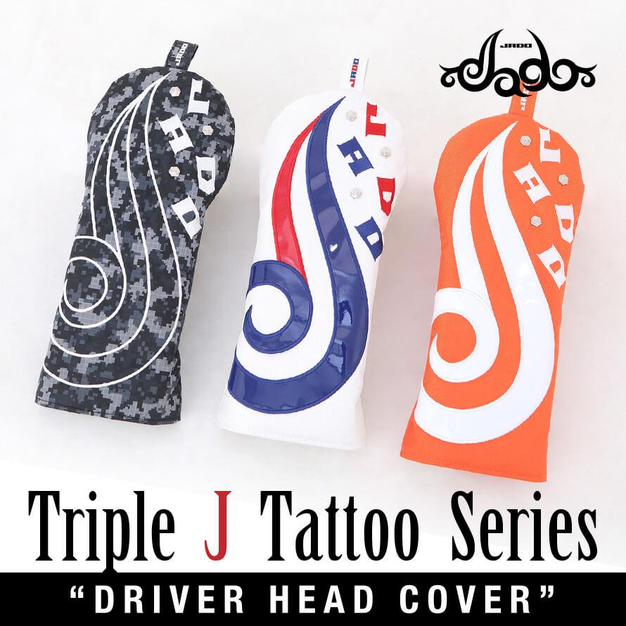 Triple J Tattooシリーズ ヘッドカバー ドライバー用 選べる3カラー 2019年4月末発売