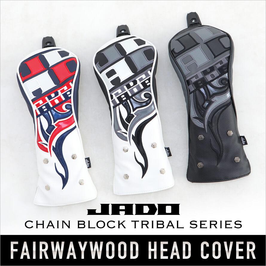 Chain block Tribalシリーズ ヘッドカバー フェアウェイウッド用 選べる3カラー 2019年12月末発売