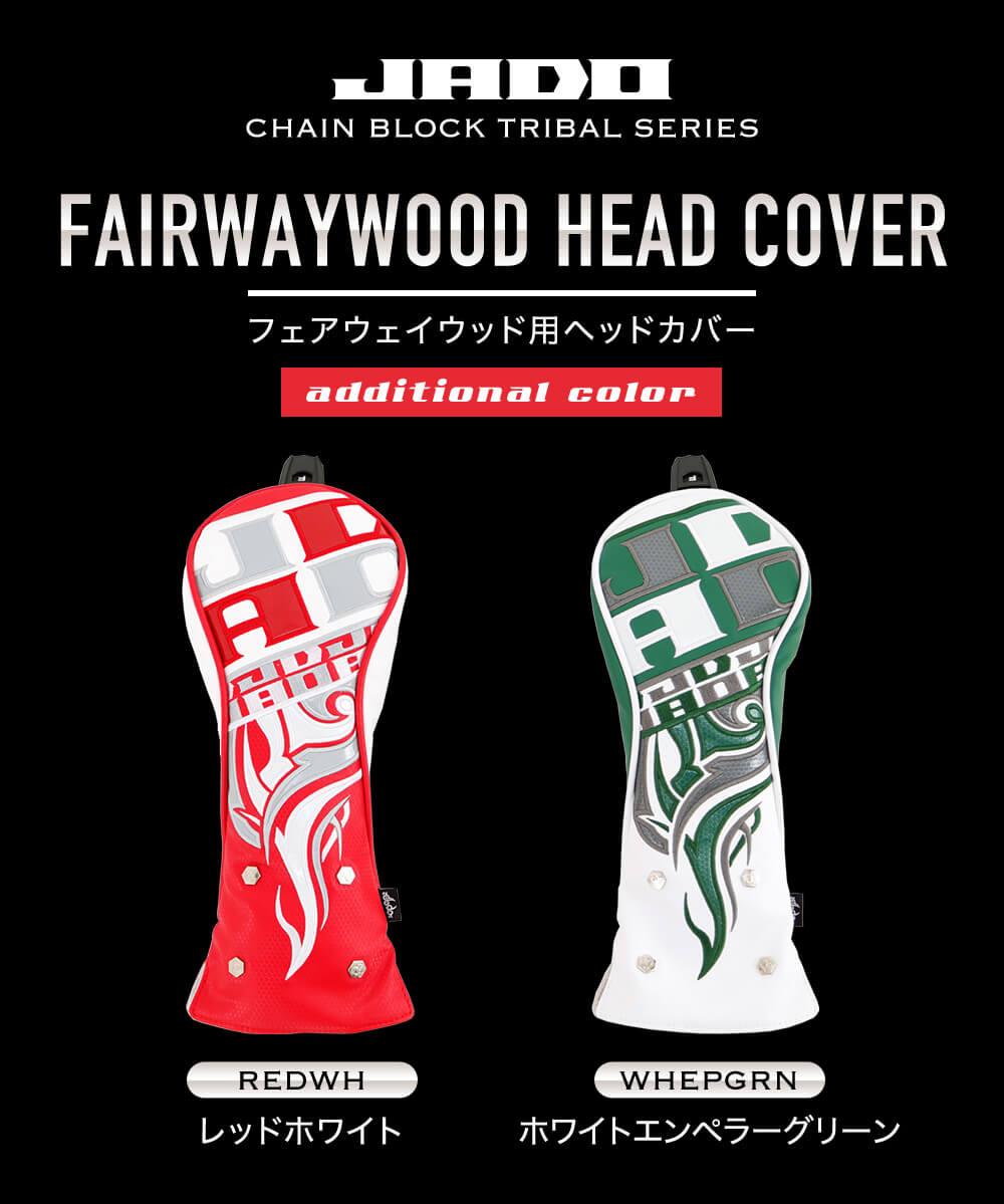 Chain block Tribalシリーズ ヘッドカバー フェアウェイウッド用 追加カラー 選べる2カラー