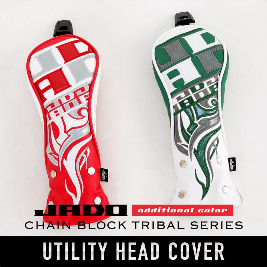 Chain block Tribalシリーズ ヘッドカバー ユーティリティ用 追加カラー 選べる2カラー