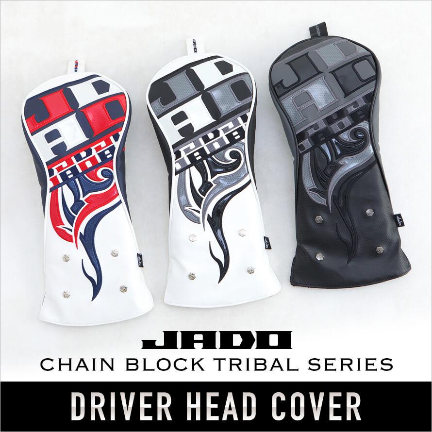 Chain block Tribalシリーズ ヘッドカバー ドライバー用 選べる3カラー 2019年12月末発売