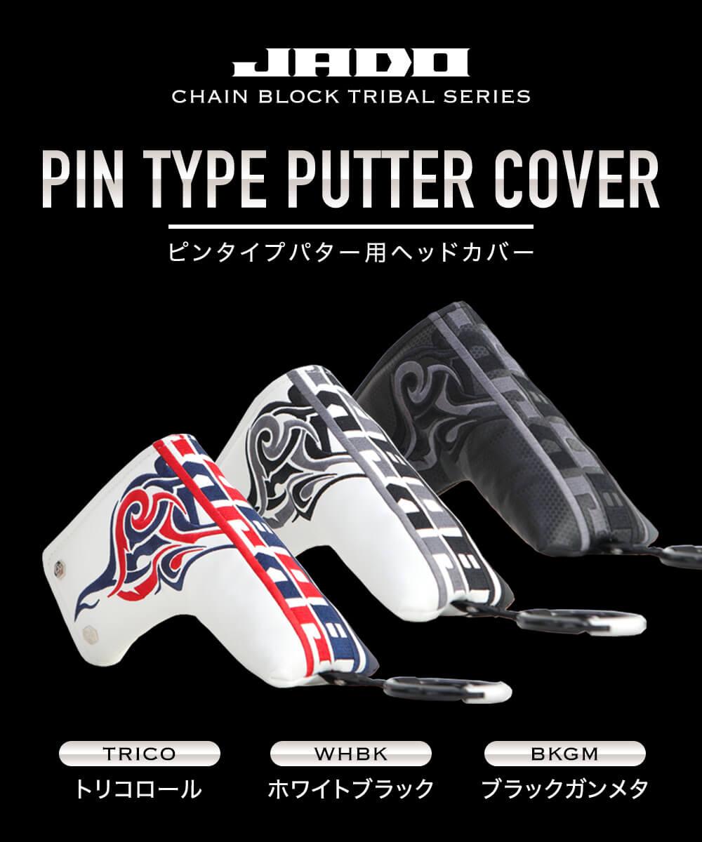 Chain block Tribalシリーズ ヘッドカバー ピンタイプパター用 選べる3カラー 2019年12月末発売