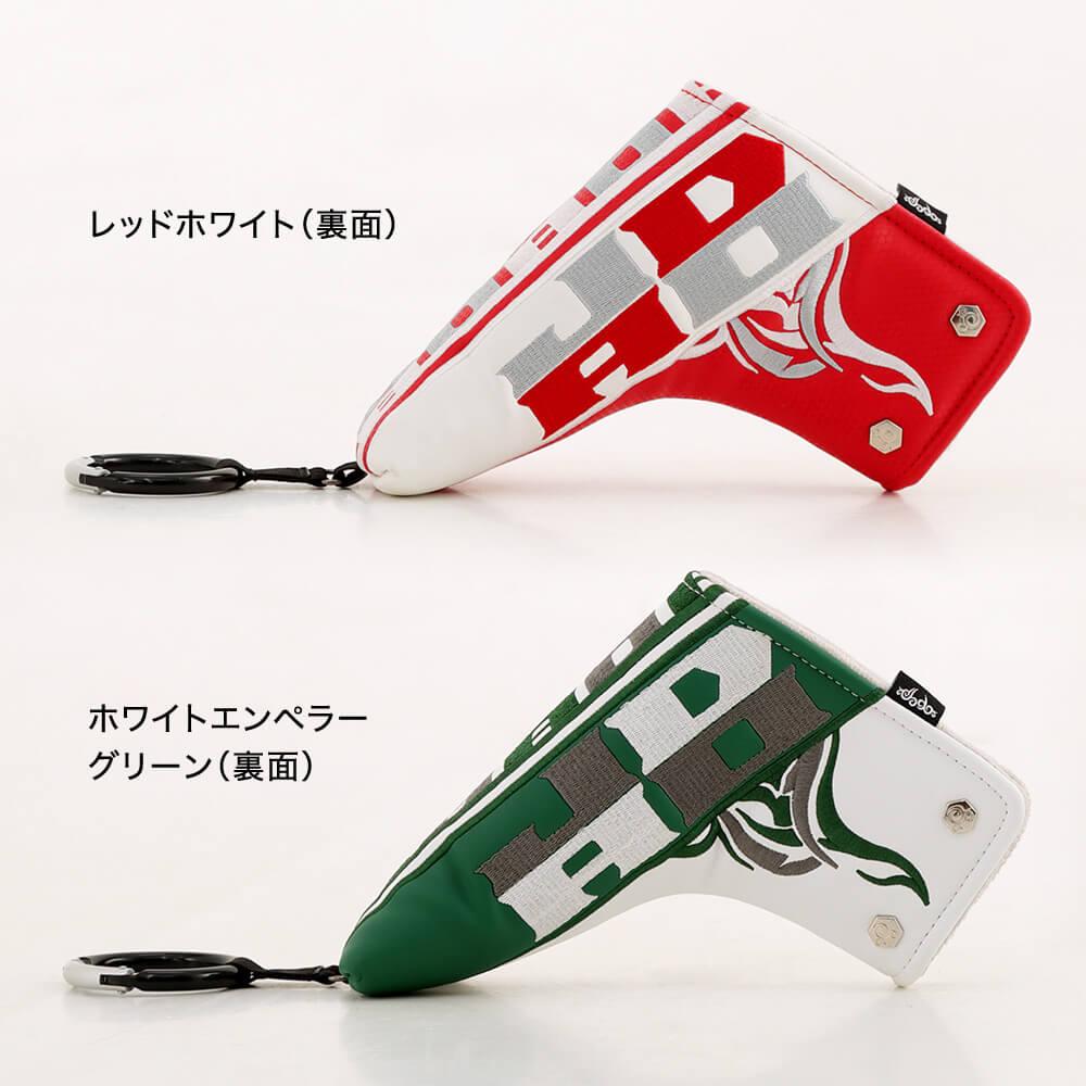 Chain block Tribalシリーズ ヘッドカバー ピンタイプパター用 追加カラー 選べる2カラー