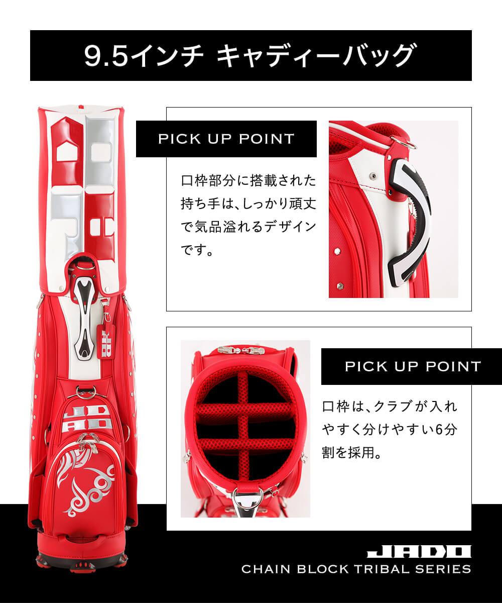 【限定100本生産】JADO Chain block Tribalシリーズ キャディーバッグ 追加カラー レッドホワイト